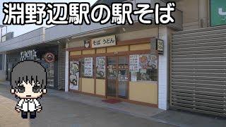 【駅そば】淵野辺駅の立ち食いそばを食べてみた / Standing Soba in Fuchinobe Station