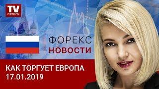 InstaForex tv news: 17.01.2019:  Евро не может найти сил для восстановления позиций: EUR/USD, GBP/USD