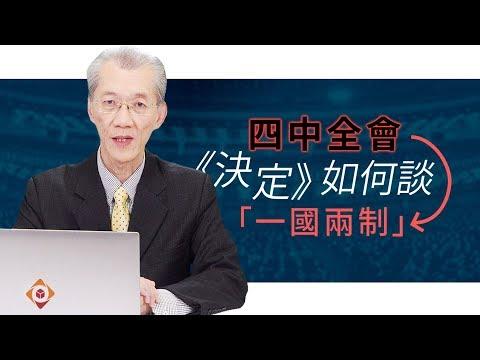 四中全会《决定》如何谈「一国两制」 | 明居正「透视中国」【0054】20191115