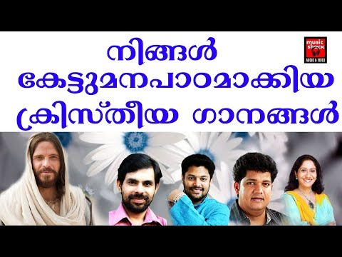 Most Wanted Songs # Christian Devotional Songs Malayalam 2018 # Superhit Christian Songs