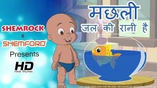 Machhli Jal Ki Rani Hai with Lyrics - Chhota Bheem's Favorite Hindi Rhymes for Children (Hindi Poem)