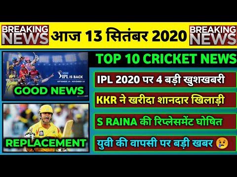 13 Sept 2020 - IPL 2020 Good News,KKR New Player,Yuvraj Singh Back,ENG Vs AUS 2nd ODI,RCB & CSK