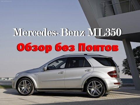 Mercedes ML 350 w164 Обзор без ПОНТОВ