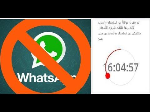 كيفية الغاء وفك الحظر رقمك في الواتس اب Whatsapp