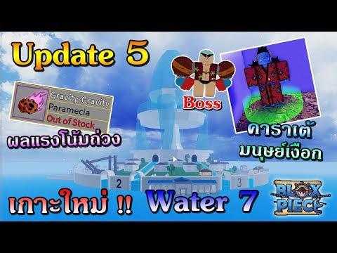 Roblox Blox Piece ร ว วผลป ศาจทรายของคร อกโคไดล Sand Sand Roblox One Piece Legendary Ep68 อ พเดท ผลทรายสก ลใหม พาย ส ดเกร ยน Sand Fruit Youtube