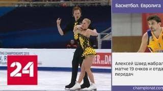 Российские фигуристы заняли весь пьедестал чемпионата Европы в Москве - Россия 24