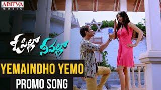 Yemaindho Yemo Promo Song | O Pilla Nee Valla | Krishna Chaitanya, Rajesh Rathod, Monika Singh