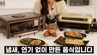 냄새, 연기 걱정 없이 생선 굽는 꿀팁! (feat. …