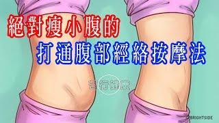 【苦行健康】絕對瘦小腹的經絡疏通按摩法(請開字幕) thumbnail