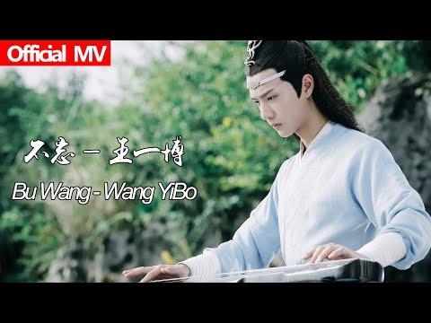 《陈情令The Untamed》Official MV 不忘—王一博 Bu Wang-Wang YiBo【蓝忘机人物曲 Lan WangJi Character Song】OST