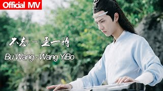 《陈情令The Untamed》Offical MV 不忘—王一博 Bu Wang-Wang YiBo【蓝忘机人物曲 Lan WangJi Character Song】OST