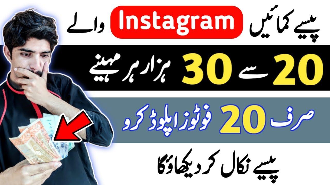 Instagram Earning   Instagram Sy 20k to 30k Per Month Kamain   Earn Money Online From Instagram