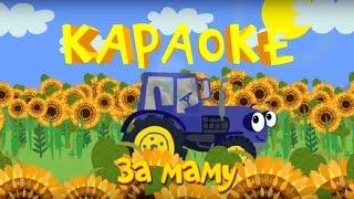 Караоке для детей - Песенки для детей - За маму