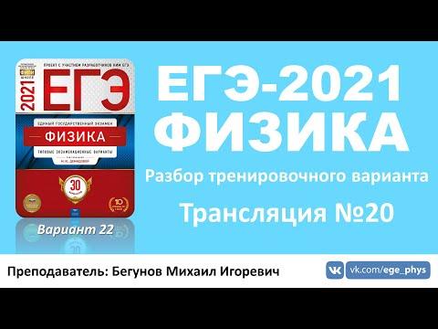 🔴 ЕГЭ-2021 по физике. Разбор варианта. Трансляция #20 (вариант 22, Демидова М.Ю., ФИПИ, 2021)