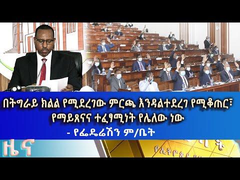 Ethiopia – ESAT Amharic News Sat 05 Sept 2020