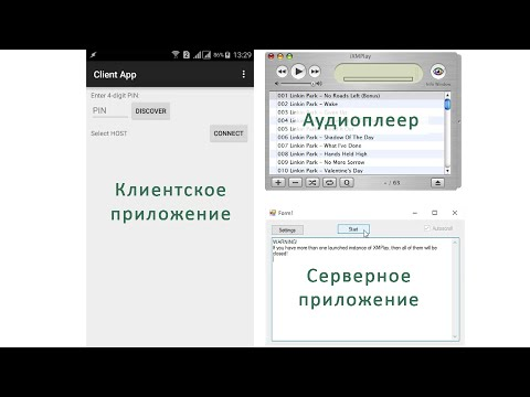Android app for XMPlay audio player (PC) remote control