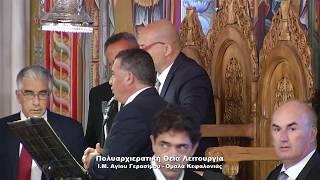 Άγιος Γεράσιμος Κεφαλονιά | Πολυαρχιερατική Θεία Λειτουργία, Κυριακή  20.10.2019