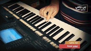 """عزف موسيقى أغنية """" ربي رزقني """" للفنان محمود الغياث - عزف وتنفيذ جورج نعمة"""