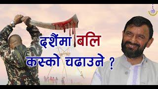 दशैंमा बलि कस्को चढाउने ? Dr.Yogi Vikashananda | Manokranti | 2020