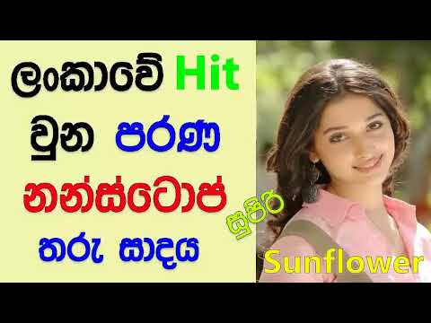 OLD Sinhala Songs Nonstop|Sinhala Songs Collection Best Hit Sinhala Songs 2017