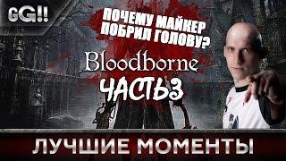 Bloodborne с Miker'ом: Лучшие моменты. Часть 3