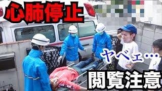 【史上最大のドッキリ】撮影中に心肺停止になり救急車で搬送されるドッキリ。しかしまさかの結末に...