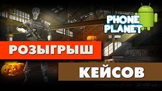 MODERN STRIKE ONLINE - РОЗЫГРЫШ КЕЙСОВ - СТРИМ - PHONE PLANET