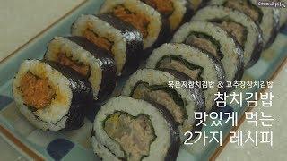 [ENG] 참치요리 김밥만들기! 묵은지참치 김밥 & 고…
