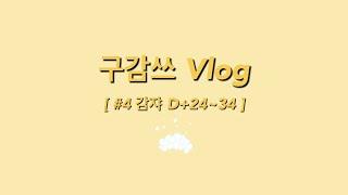 [ 구감쓰 Vlog #4 ] 감쟈 D+24~34 육아일…