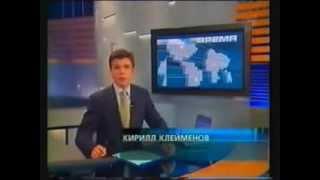 Типичные новости первого канала [2003]