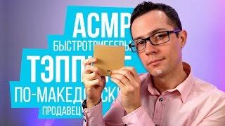 АСМР БыстроТриггеры / Тэппинг По-Македонски / Близкий Шепот