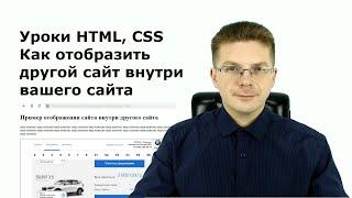 Уроки HTML, CSS  Как отобразить другой сайт внутри вашего сайта, тег iframe