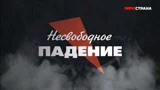 «Несвободное падение». Александр Белов