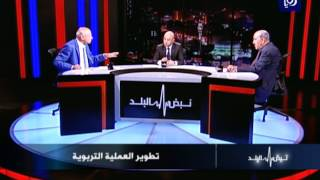 أ.د. عبدالله عويدات ود. ذوقان عبيدات - تطوير التعليم