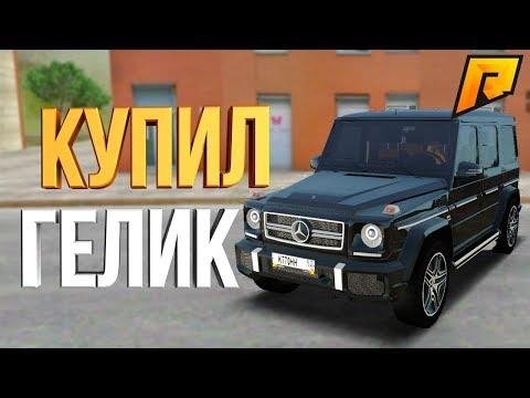 ЧЕСТНЫЙ ОБЗОР НА ГЕЛИК - РАДМИР РП КРМП