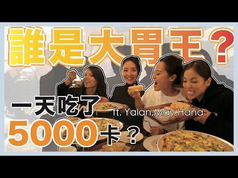 健身網紅暴食的一天(上) 誰是大胃王?Feat. Yalan May Hana