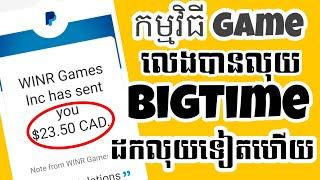 Easy Money 23$ from Bigtime Game | ដកលុយ 23$ ទៀតហើយពីកម្មវិធីលេង Game បានលុយ Bigtime Game ល្អបំផុត