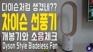 차이슨 선풍기 과연 쓸만할까? 중국산 다이슨 개봉기 및 소음체크! ● Fake Dyson Style Bladeless Fan