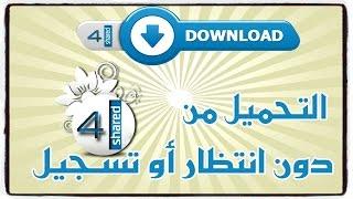 شرح طريقة التحميل من 4sharéd