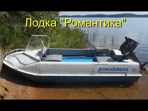 """Лодка """"Романтика"""" небольшие и полезные доработки."""