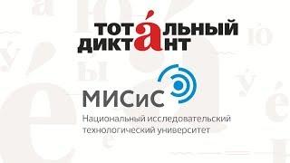 Смотреть Леонид Ярмольник читает текст Тотального диктанта в НИТУ «МИСиС» (Москва) онлайн
