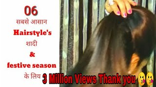 06 सबसे आसान हेयरस्टाइल शादी Party के लिए| 6 Easy Hairstyles for festive season l Simul Pandey