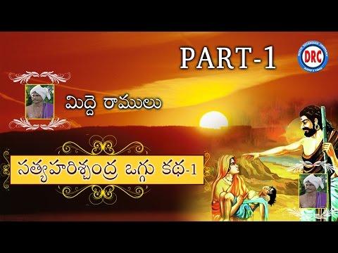 Sri Satya Harischandra Oggu Katha Part-1 by Midde Ramulu || Telengana Folks