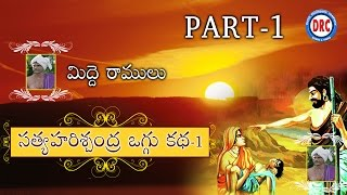 Sri Satya Harischandra Oggu Katha Part-1 by Midde Ramulu    Telengana Folks