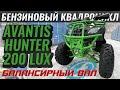 УЛУЧШЕННЫЙ HUNTER 200 // Обзор квадроцикла Avantis Hunter 200 LUX (БАЛАНС.ВАЛ)
