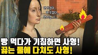 중세 유럽에서는 어떻게 유죄와 무죄를 판단했을까? [불, 물, 빵과 결투의 시련 재판]