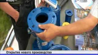 В Атырау запущен новый завод по производству трубопроводной арматуры(В Атырау заработал новый завод по производству трубопроводной арматуры., 2013-09-04T09:11:56.000Z)