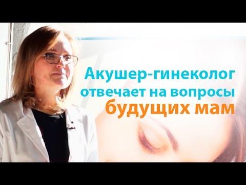 Акушер-гинеколог отвечает на самые актуальные вопросы будущих мам