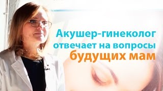 видео Акушер