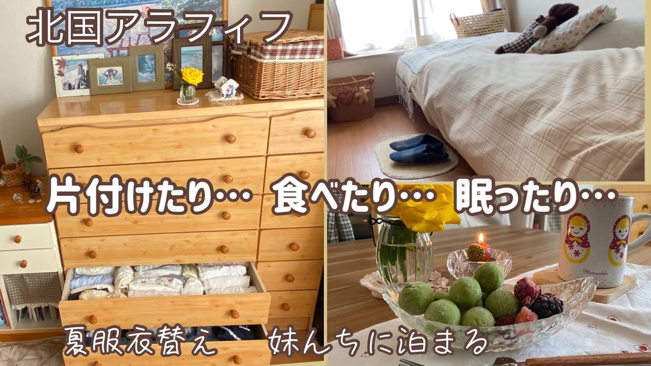 【北国アラフィフ】小さな部屋/アパートひとり暮らし/夏服衣替え/妹の所に泊まる/お部屋時間/札幌暮らし